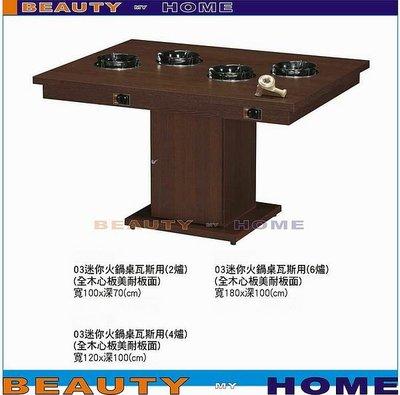 【Beauty My Home】18-DE-620-10迷你火鍋桌瓦斯用四爐120*100【高雄】