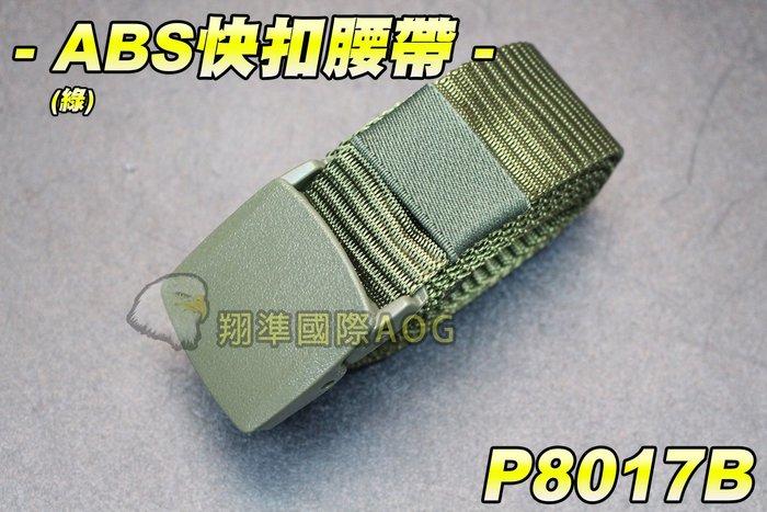 【翔準軍品AOG】ABS快扣腰帶(綠) 戰術腰帶 鋁合金腰帶 高質感 軍用腰帶 皮帶 ABS P8017B