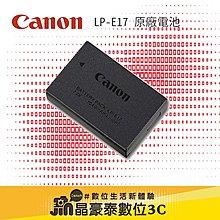 Canon LPE17 原廠電池 晶豪泰3C 專業攝影 平輸