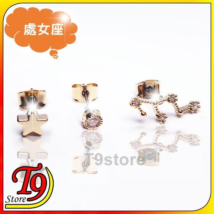 【T9store】韓國製 處女座 星座貼耳式耳環