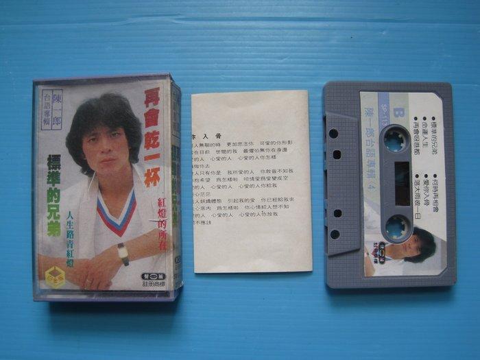 早期首版 台語卡帶 陳一郎  再會乾一杯 附歌詞圖片內容為實物