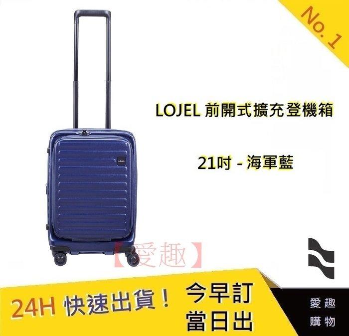LOJEL CUBO  21前開式擴充登機箱-海軍藍【愛趣】C-F1627  羅傑 登機箱 旅行箱 行李箱