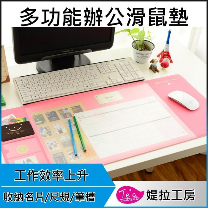 (送多彩絢麗筆) 多功能辦公桌墊 滑鼠墊 辦公收納 遊戲滑鼠墊 書桌墊 寫字墊 辦公小物 超大尺寸705mm*320mm