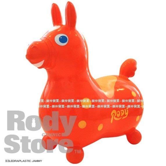 傑仲 (有發票) RODY 小馬 義大利 正版 公司貨 跳跳馬 日規 無塑化劑 0檢出 橘色