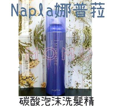 【現貨】娜普菈 iM上質修護法 碳酸泡沫洗髮精200g Napal 日本《公司貨》
