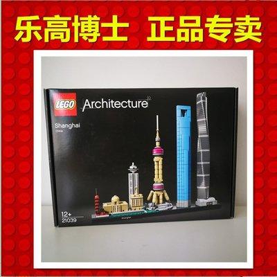 LEGO樂高兒童益智玩具樂高建筑系列 21039 天際線:上海 LEGO 積木玩具