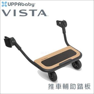 ✿蟲寶寶✿【美國 UPPAbaby】VISTA專用 推車輔助踏板