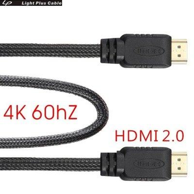 LPC-1817 HDMI 公-公 2.0版 4K60Hz 編織網.鍍金頭 1.8m(1.8米)
