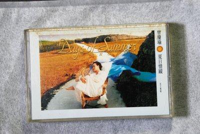 錄音帶 / 卡帶 /D / 曾慶瑜 / 夏日情蹤 / 英文專輯 / DAYS OF SUMMER / 非CD