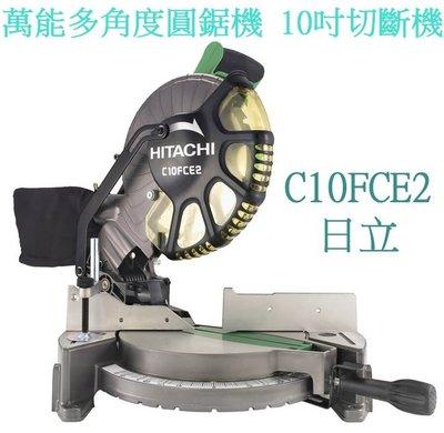 含稅【花蓮源利】日本 C10FCE2 稅前7150 日立 HITACHI 萬能多角度圓鋸機 10吋 切斷機 255mm