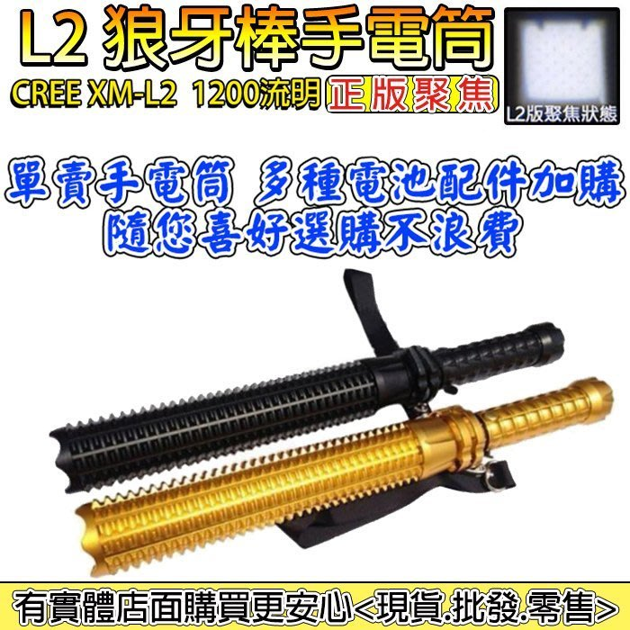 27027A-102雲蓁小屋【單賣L2手電筒】 伸縮變焦魚眼 狼牙棒強光手電筒