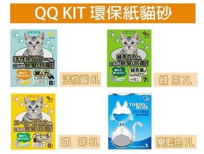 SNOW的家 【快速出貨】【六包免運組】QQ KIT 環保紙貓砂7L/8L系列
