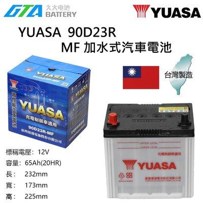 ✚久大電池❚ YUASA 湯淺 90D23R 加水式 汽車電瓶 SPACE GEAR 2.4、瑞獅、QX4 QX5