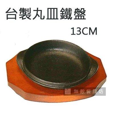 【無敵餐具】台製丸皿牛排盤(含木盤)(130x30mm) 【AF-02】
