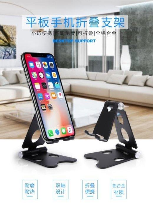 【週年度促銷】手機懶人支架床頭看電視桌面迷你可折疊便攜式蘋果懶人架通用