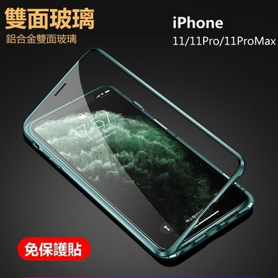 雙面玻璃 手機殼 玻璃殼 iPhone SE 2020 iPhoneSE2020 SE2 SE2020 磁吸殼 保護殼