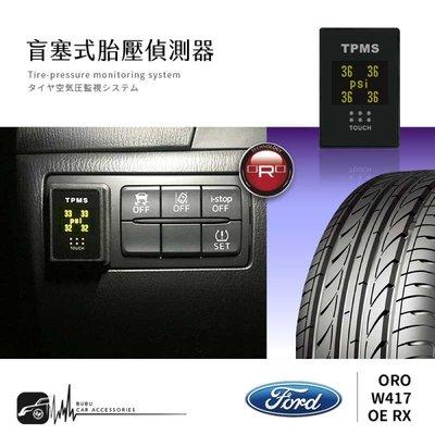 T6r【ORO W417 OE RX】【鑽孔型】盲塞式胎壓偵測器 胎壓/胎溫 台灣製 胎內式|福特 Ford