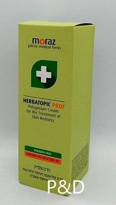 (P&D)MORAZ 茉娜姿 修護乳液HERB A-TOPIC 150ML (升級版) 特價1080元
