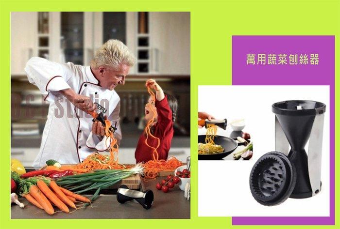 居家達人 A091萬用蔬菜刨絲器 蔬菜切絲器 刨絲機 蘿蔔絲 小黃瓜 廚房的好幫忙手 全館滿888免運費!