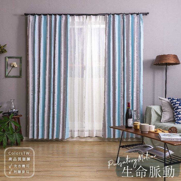 【訂製】客製化 窗簾 生命脈動 寬45~100 高201~250cm 台灣製 單片 可水洗 厚底窗簾※請留言需要顏色
