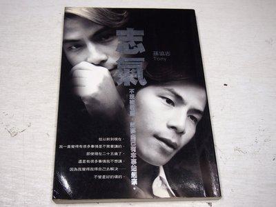 【懶得出門二手書】《志氣》ISBN:9571027715│尖端│孫協志│八成新(B11L52)