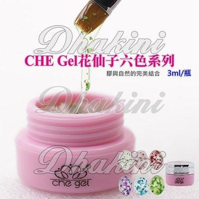 真的便宜喔~最新推薦新品~《CHE Gel花仙子乾花光療膠》~精選5色,單瓶銷售區
