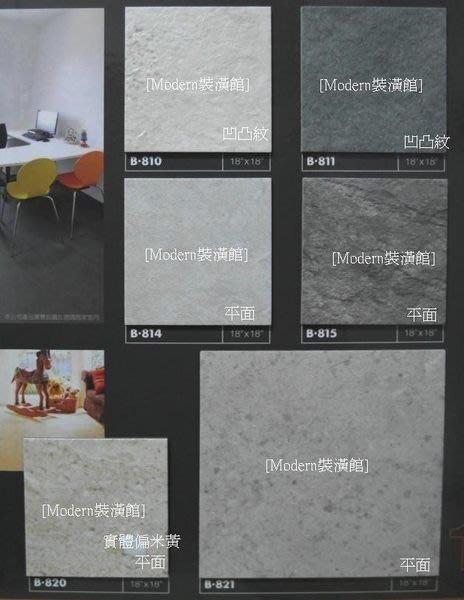 [Modern裝潢館]~45*45cm*1.5mm~尚讚新卡好 石紋+素色系列塑膠地磚(地板)*新品上市!