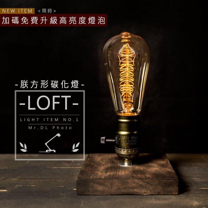 設計款【Mr.DL】手作復古風格 朕方形碳化燈座 LOFT北歐工業風可調光檯燈小夜燈 送聖誕愛迪生燈泡 生日交換禮物優惠
