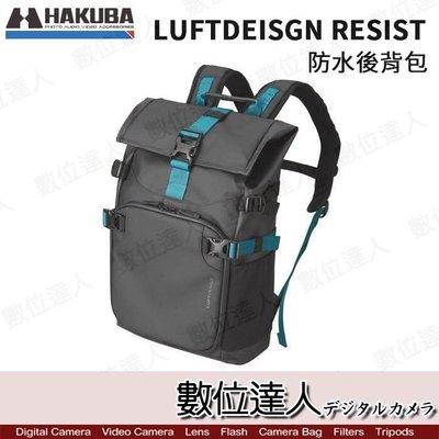 【數位達人】HAKUBA LUFTDESIGN RESIST BACKPACK 雙肩後背包 防水相機包 HA205039