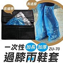 【傻瓜批發】(ZU-70)一次性過膝防雨鞋套 加厚加長高筒長筒 拋棄式雨鞋套 防水防塵雨衣 板橋現貨