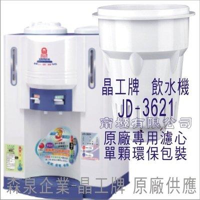 晶工牌 飲水機 JD-3621 晶工原廠專用濾心