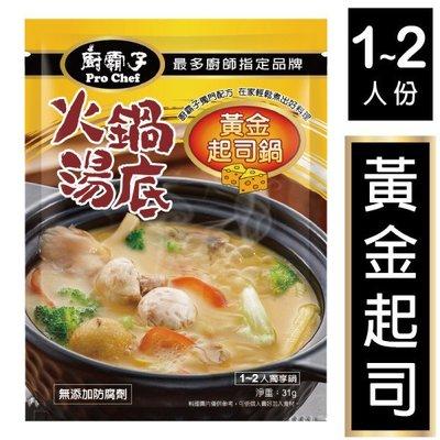 【廚霸子】火鍋湯底.獨享鍋 / 黃金起司鍋-英國風 79元(1~2人份)