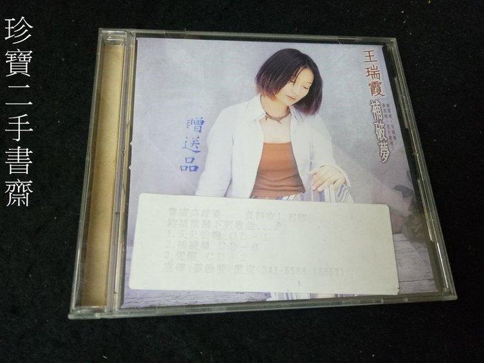 【珍寶二手書齋CD2】王瑞霞 補破夢 宣傳片
