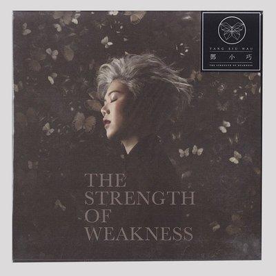 百惠雜貨店 現貨正版 鄧小巧專輯 The Strength of Weakness EP CD唱片