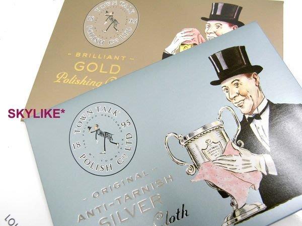 *SKYLIKE* 英國進口 Town Talk 百年品牌頂級拭銀布、拭金布,讓您的心愛飾品亮晶晶