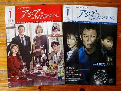 Asia Magazine 2018年1月號-池晟、俞利(被告人)、李瑤媛、晉久、丁海寅、UIE(不夜城)日本原版宣傳本