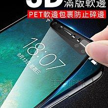 Apple iPhone7 8 Plus ix 3D曲面PET碳纖維軟邊滿版玻璃貼