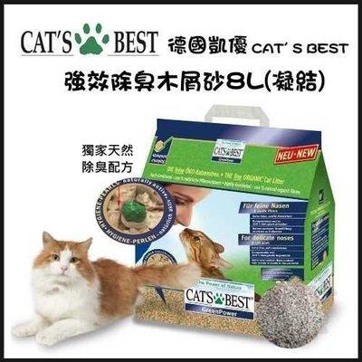 【三包免運組】美國凱優CAT'S BEST《強效凝結除臭木屑砂》8L 黑標 紅標升級版