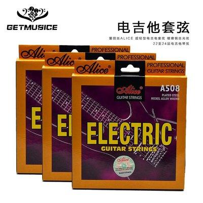 可樂屋 愛麗絲ALICE 超輕型電吉他套弦 鍍鎳鋼絲光弦22至24品電吉他琴弦/訂單滿200元出貨