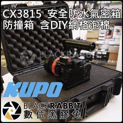 數位黑膠兔【KUPO CX3815 安...