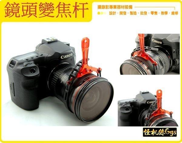 怪機絲 YP-4-026-05 手動 跟焦環 跟焦器 5D2 單眼 攝影機 鏡頭 變焦杆 通用型  追焦器