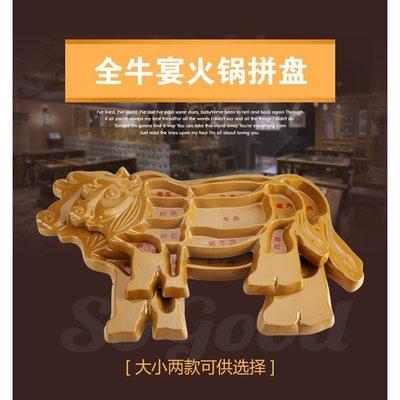 牛型餐盤-牛肉部位盤 牛餐盤 雪花肉盤 牛雜拼盤 牛全餐餐盤(小牛)[好餐廳_SoGoods優購好]