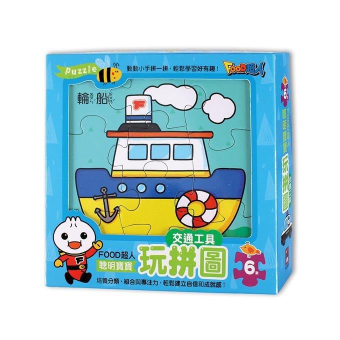 佳佳玩具 --- 交通工具-FOOD超人聰明寶寶玩拼圖 風車圖書【4714426501442】