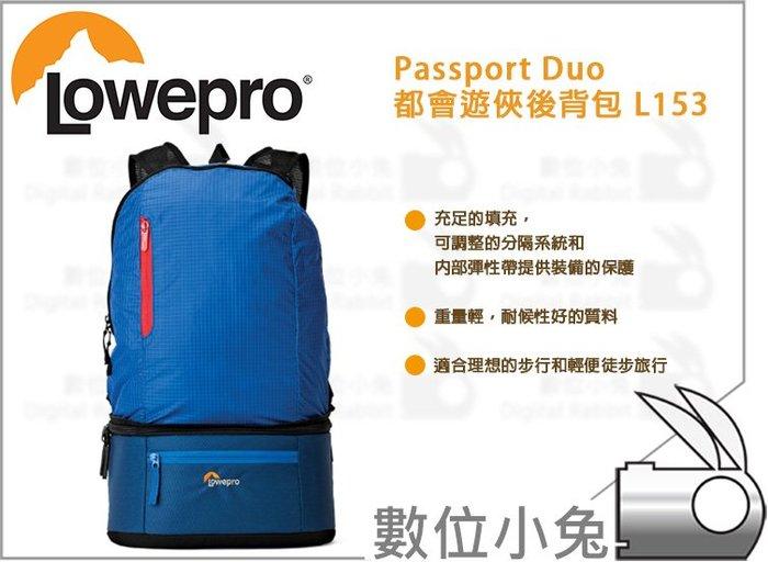 數位小兔【Lowepro Passport Duo 都會遊俠後背包 L153】雙肩包 攝影包 相機包