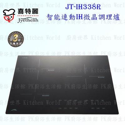 【KW廚房世界】高雄喜特麗 JT-IH338R 智能連動 IH微晶調理爐 JT-338實體店面 可刷卡