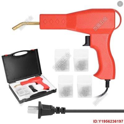 50W 塑料焊接機熱訂書機便攜式塑料焊接汽車保險槓修理工具包 PVC 修理機,帶 4 種類型的熱波訂書【旋風五金】