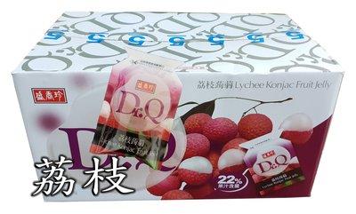 【回甘草堂】(現貨供應)盛香珍 Dr. Q 荔枝蒟蒻 擠壓式果凍包 1000g 約50包 另有其它口味歡迎混搭