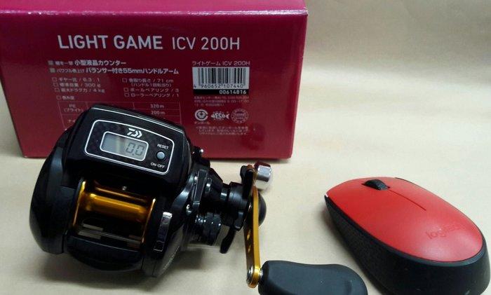【欣の店】Daiwa LIGHT GAME ICV 200H 右手 鼓式捲線器 船釣小搞搞 海釣場 棚釣專用