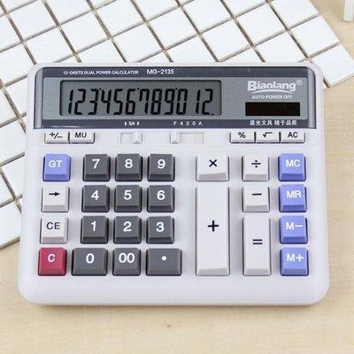 晨光商務辦公計算器財務專用大號電腦按鍵盤桌面型計算機