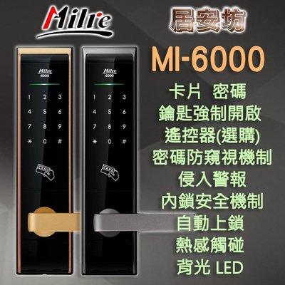 電子鎖 Milre6000 指紋電子鎖 美樂6300 三星728 700 美樂5000 310 Milre480鎖